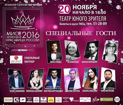 Di Dikovski on «Miss Armenian beauty in Russia 2016»
