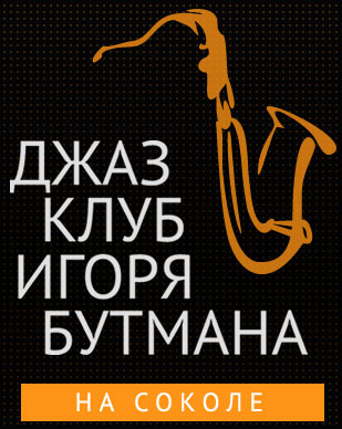 Jazz club of Igor Butman on the Socol