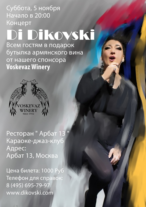 A recital of Di Dikovski in Moscow