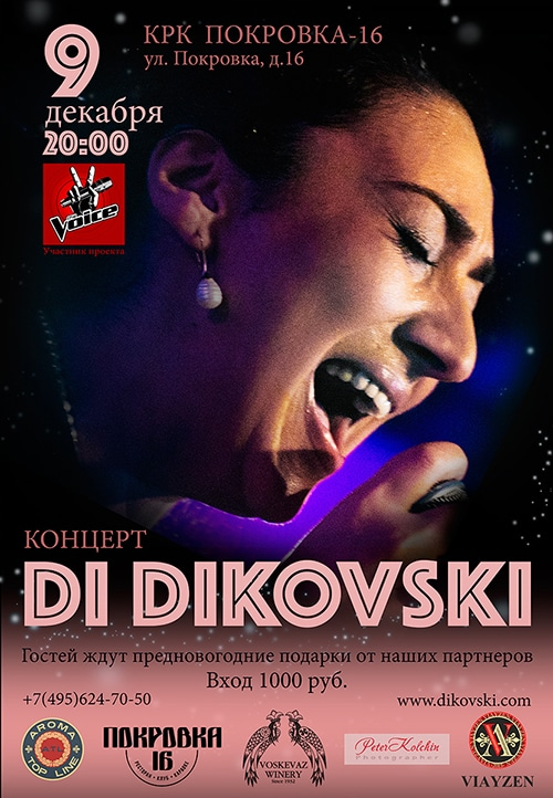 Concert of Di Dikovski on Pokrovka 16
