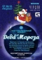 Di Dikovski on a benefit concert of the deputy of Santa Claus!